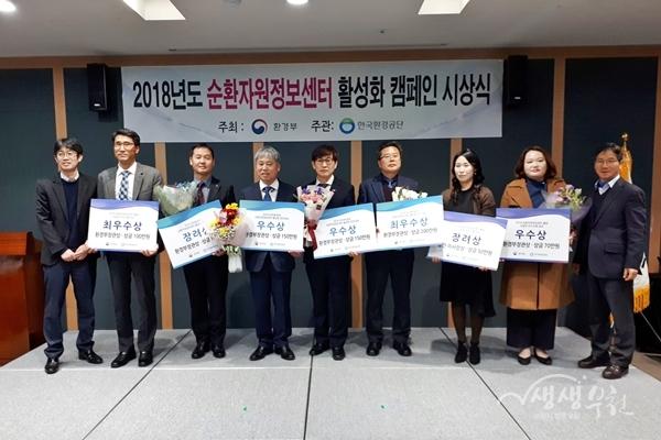 ▲ 부천시가 환경부 주최 '순환자원정보센터 활성화 캠페인 평가'에서 장려상을 수상했다.