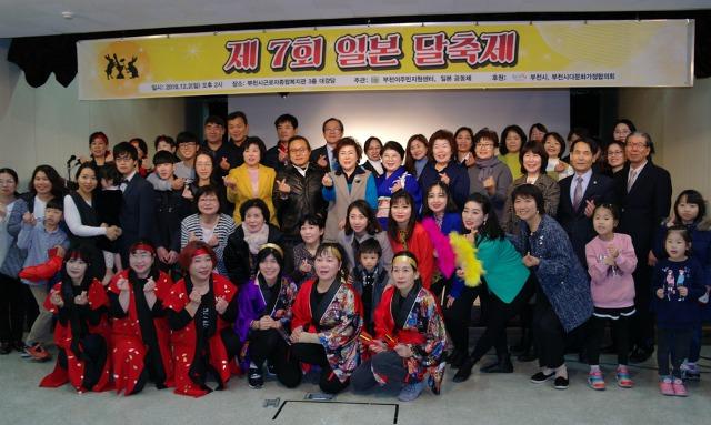 ▲ 제7회 달축제에서 기념촬영을 하는 다문화 가족들
