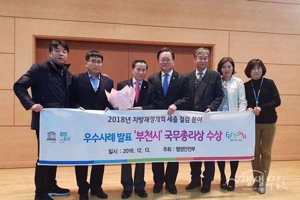 부천시, 지방재정개혁 우수 '국무총리상'수상
