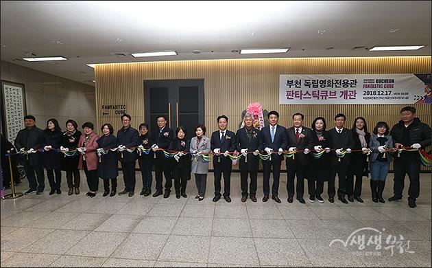 ▲ 부천독립영화관 '판타스틱큐브' 개관식 테입 컷팅