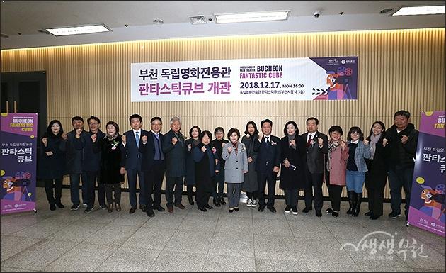 ▲ 부천독립영화관 '판타스틱큐브' 개관식 기념촬영