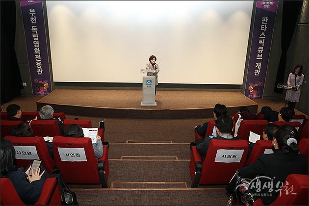 ▲ 부천독립영화관 '판타스틱큐브' 개관식 - 김동희 부천시의회 의장의 축사