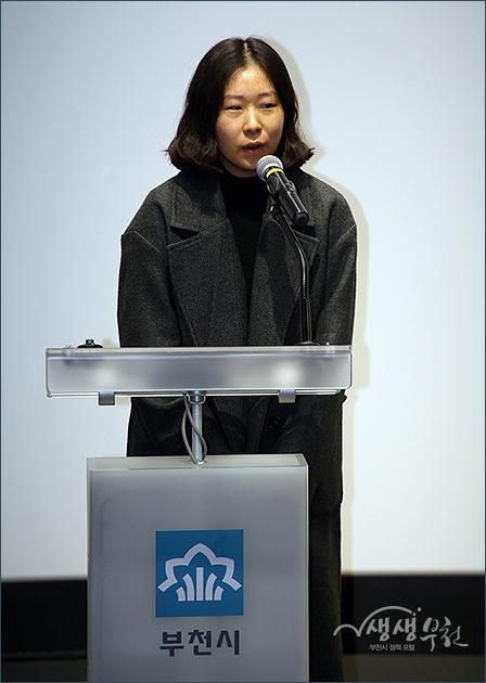 ▲ 부천독립영화관 '판타스틱큐브' 개관식 - 이혜원 학생의 축사