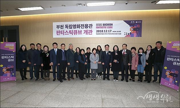▲ 부천독립영화관 '판타스틱큐브' 개관식 기념 촬영
