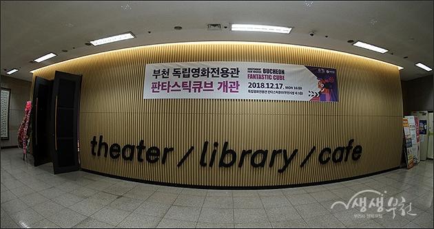 ▲ 부천독립영화관 '판타스틱큐브' 외부 전경