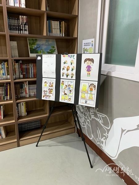 ▲ 소새울어울마당에서 진행되는 시민만화교실 작품전시회