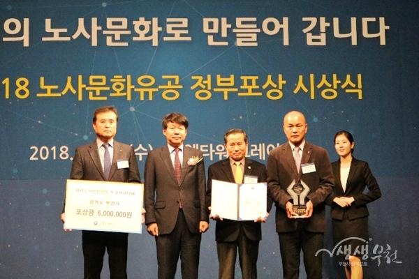 ▲ 부천시가 지역노사민정협력활성화 최우수상을 수상했다.