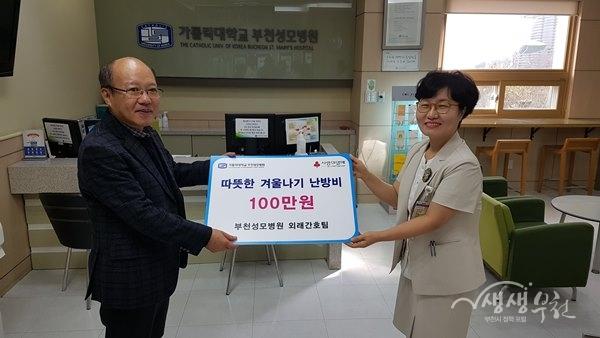 ▲ 가톨릭대학교 부천성모병원 외래간호팀 저소득층 난방비 지원