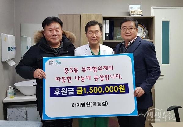 ▲ 부천하이병원에서 부천시 중3동 복지협의체에 이웃돕기 성금 150만 원을 기탁했다.
