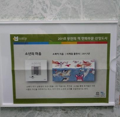 ▲ '2018년 부천의 책' 설명이 있는 부천시 도서관 화장실 모습