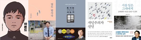 ▲ 2019 부천의 책 일반분야 후보도서