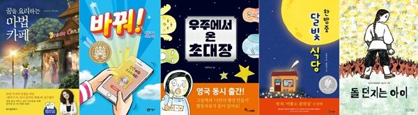 ▲ 2019 부천의 책 아동분야 후보도서