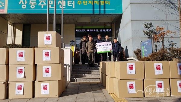 ▲ 상동 주민센터에 전기요를 기탁한 (주)청운산업
