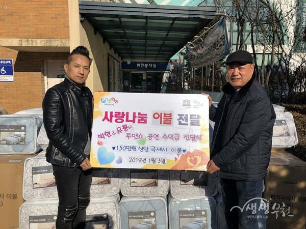 ▲ 소사본3동 복지협의체(위원장 김봉현)에 동절기 이불을 전달하고 있는 가수 박현(왼쪽)