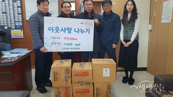 ▲ 고강본동 나눔회, 새해맞이 따뜻한 후원의 손길