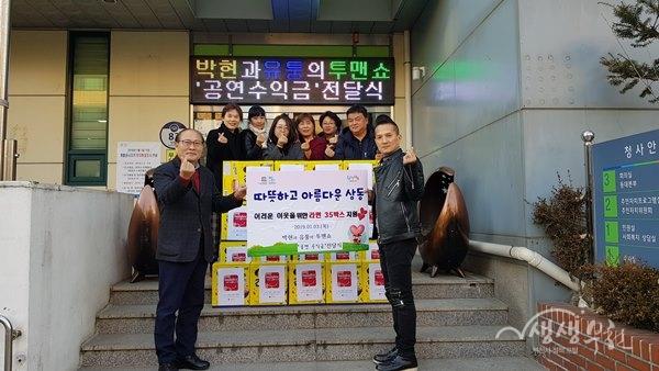 ▲ 박현과 유퉁의 투맨쇼, 공연 수익금으로 라면 35박스 후원