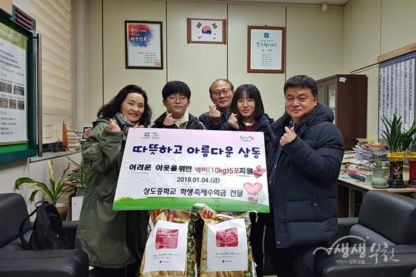 ▲ 부천시 상도중학교 학생들이 백미를 기탁하기 위해 상동 주민센터를 방문했다.