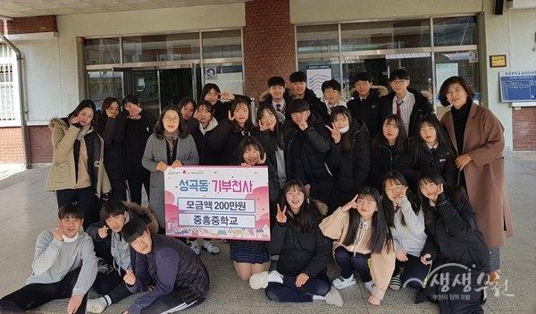 ▲ 이웃돕기 성금을 기탁한 부천시 중흥중학교 학생들
