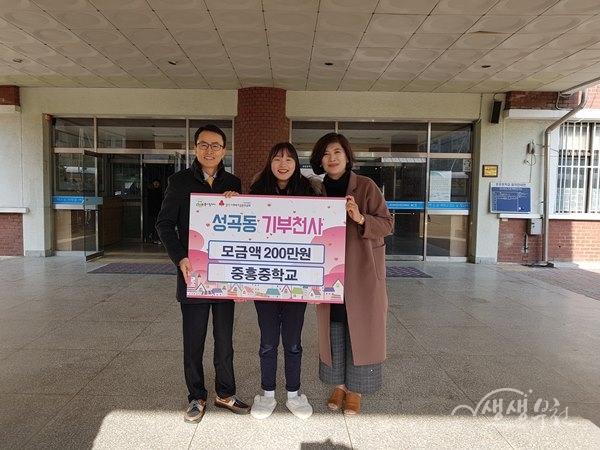 ▲ 부천시 중흥중학교 성곡동에 이웃돕기 성금 200만원 기탁