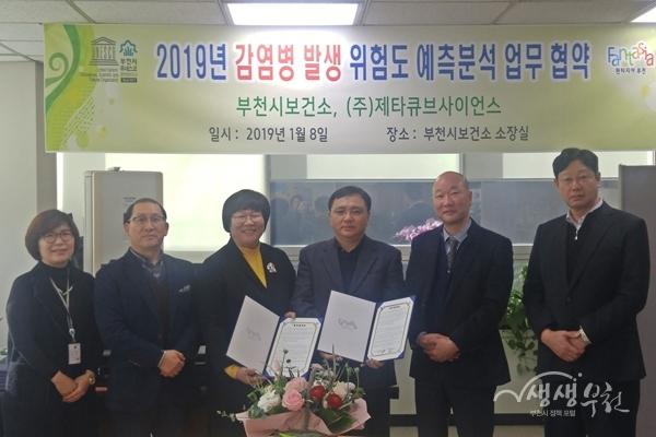 ▲ 부천시보건소와 ㈜제타큐브사이언스가 감염병 발생 위험도 예측 업무협약을 체결했다.