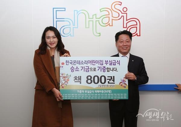 ▲ 장덕천 부천시장(오른쪽)과 학부모 대표 곽주영 씨