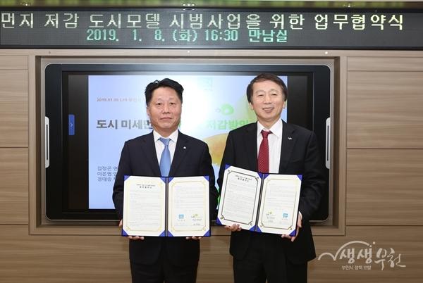 ▲ 장덕천 부천시장(왼쪽)과 손경환 LH 토지주택연구원장