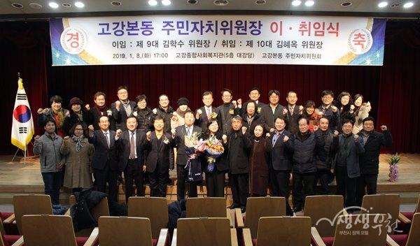 ▲ 제9·10대 고강본동 주민자치위원장 이·취임식