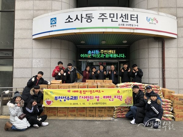 ▲ 부천성수교회 쌀, 라면 등 220가구(500만원 상당)에 사랑 전달