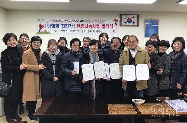 ▲ 원미2동, 부천성모병원과 반찬 나눔 사업 협약 체결