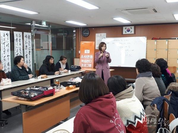 ▲ 소사본동 신규 학습반디프로그램  현장