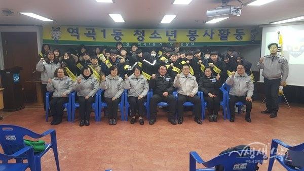 ▲ 역곡1동 청소년 야간자율방범순찰 봉사활동