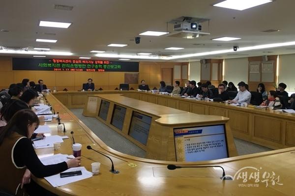 부천시 사회복지관 관리운영방안 연구용역 중간보고회 개최