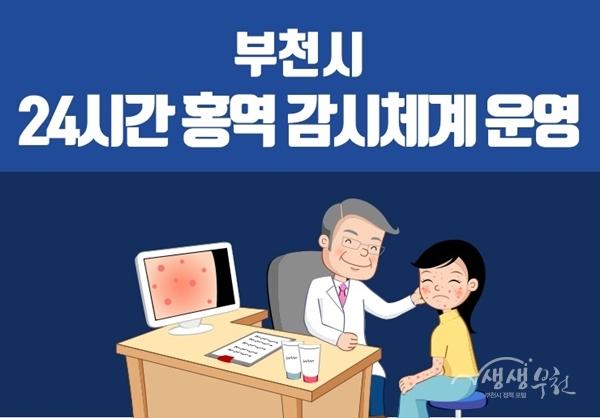 [카드뉴스] 부천시 24시간 홍역 감시체계 운영