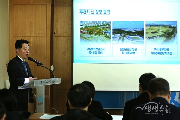 ▲ 장덕천 부천시장이 기자회견을 갖고 핵심정책을 설명하고 있다.