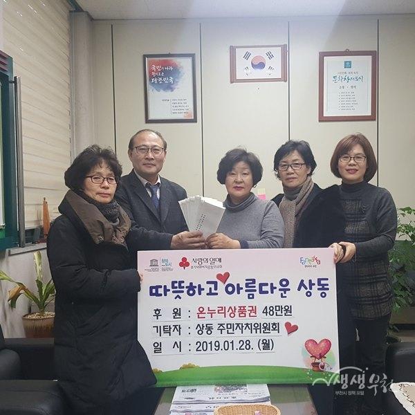 ▲ 부천시 상동 주민자치위원회, 설맞이 온누리상품권 기탁