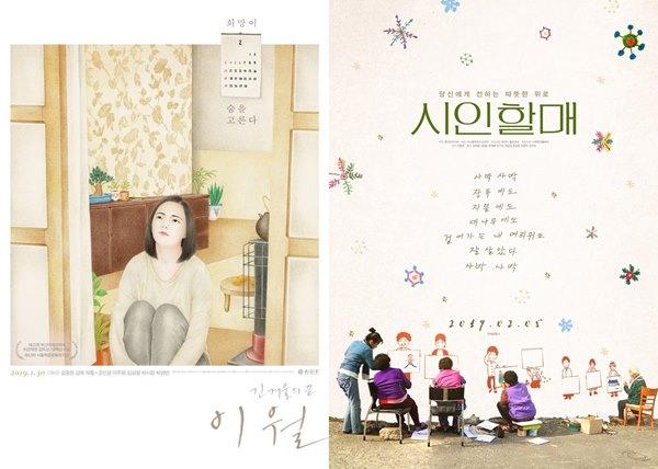 ▲ 판타스틱큐브 2월 상영작 이월(좌), 시인할매(우) 포스터