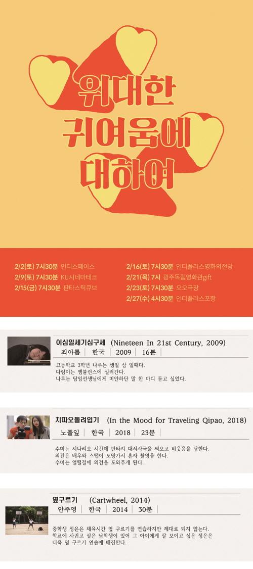 ▲ 오렌지필름 단편기획전 포스터