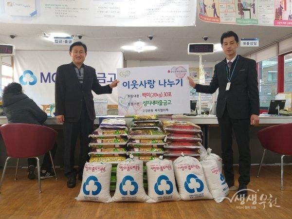 ▲ 부천 성지새마을금고에서 고강본동 복지협의체에 좀도리 쌀을 기탁하고 있다.