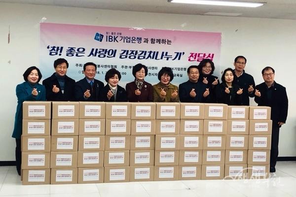 ▲ 부천시자원봉사센터와 IBK기업은행이 함께한 김장김치 나눔 행사