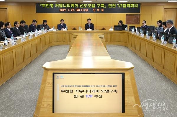 ▲ 부천형 커뮤니티케어 구축 민관 테스크포스 회의모습