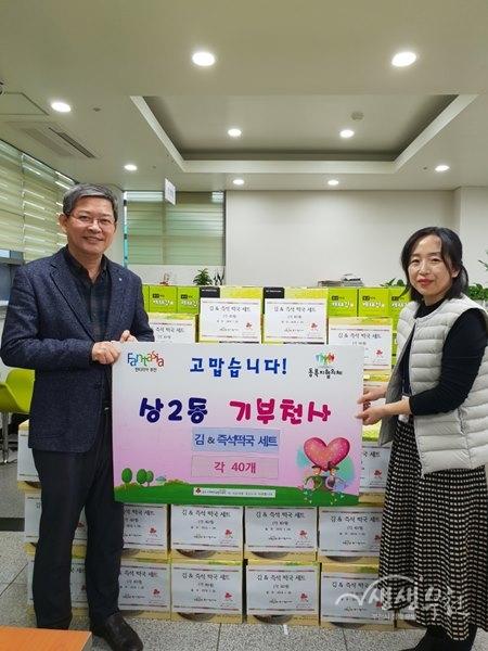 ▲ 상2동 복지협의체에서 설맞이 선물상자를 저소득가구 40가구에 지원했다.