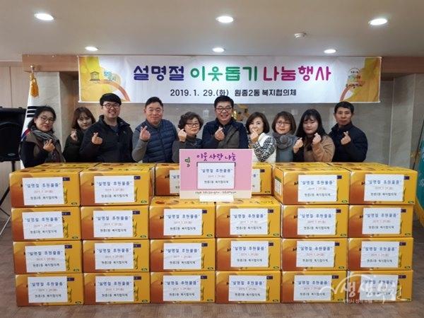 ▲ 원종2동 복지협의체 주관 저소득층 설명절 이웃돕기 나눔행사
