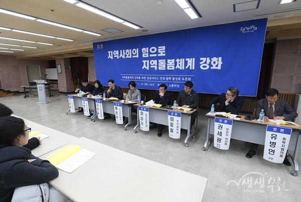 ▲ 지역통합돌봄체계 강화를 위한 공공서비스 연계·협력 활성화 토론회