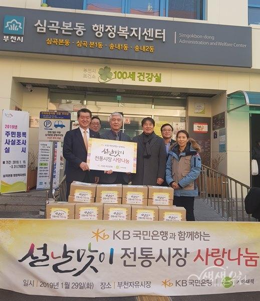 ▲ 국민은행 인천북부천지역 영업그룹에서 식료품을 심곡본동에 전달하고 있다.