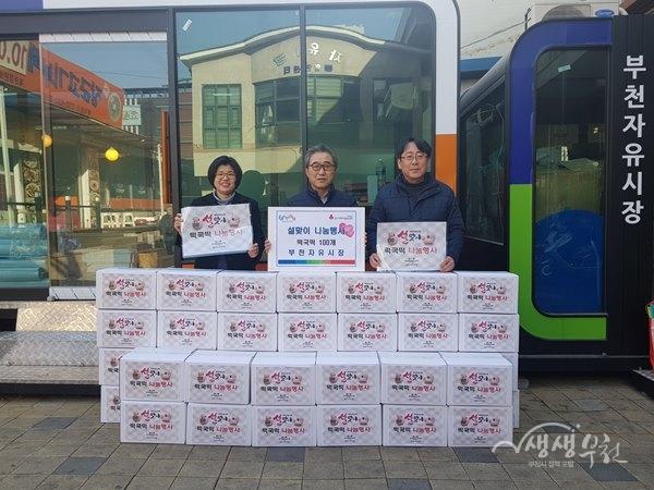 ▲ 부천자유시장상인회에서는 떡국떡을 후원했다.