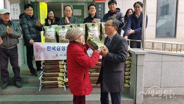 ▲ 한국감정원 경기중부지사에서 어려운 이웃을 위한 쌀 50포(10kg)를 전달했다.