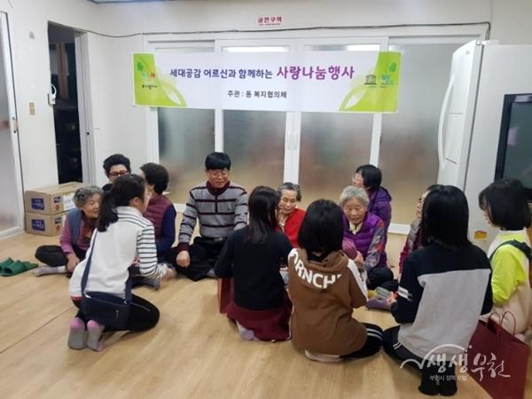 ▲ 괴안동 복지협의체는 삼익세라믹3차 경로당에서 지역아동센터 재원 아동들이 직접 만든 목도리를 전달하는 행사를 가졌다.