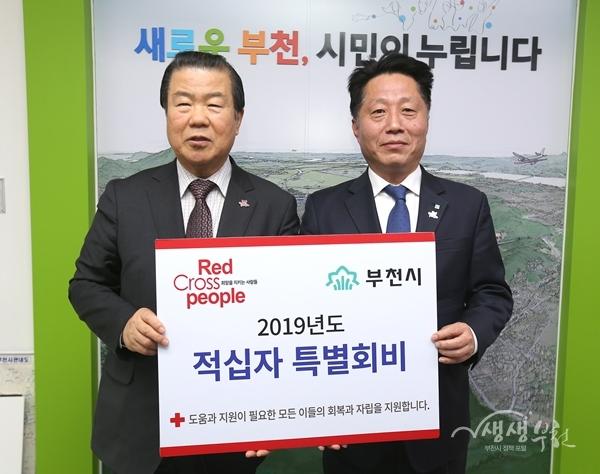 ▲ 장덕천 부천시장(오른쪽)과 김훈동 대한적십자사경기도지사 회장