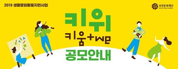 ▲ 생활문화 활동 지원'키위(키움+WE)'홍보 배너