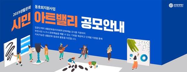 ▲ 생활문화동호회 지원'시민아트밸리'홍보 배너